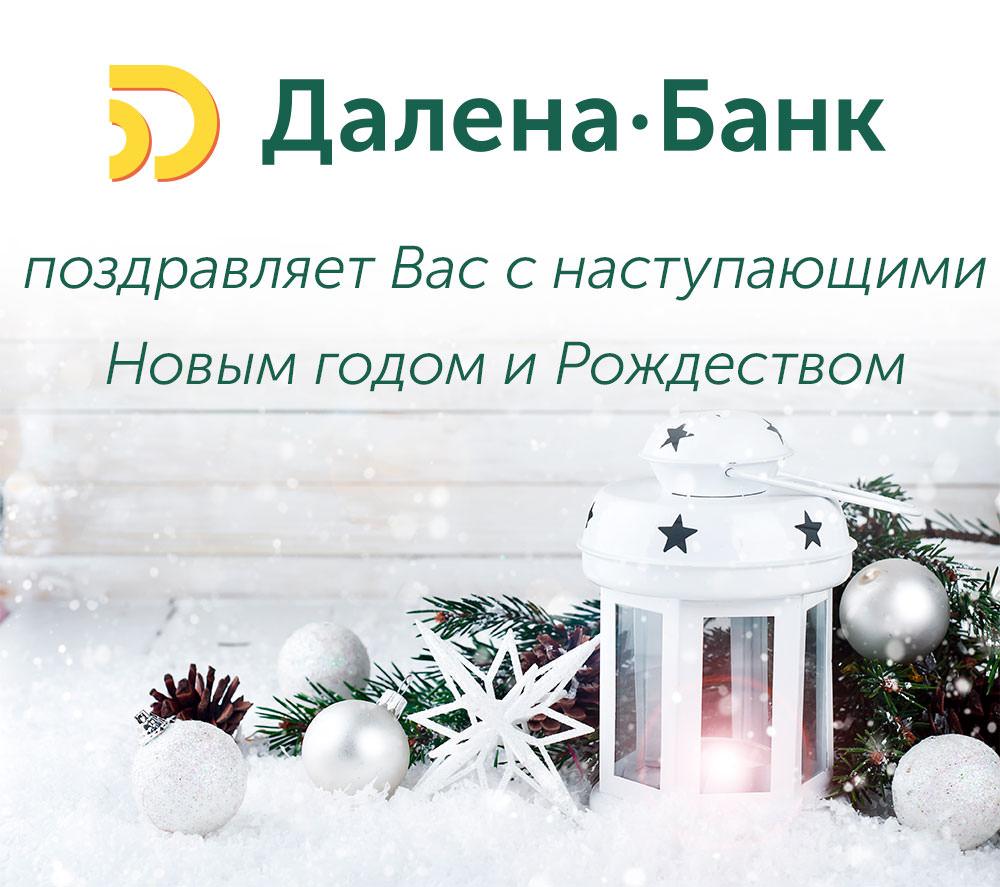 Работа в праздничные дни Далена банк